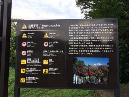 白糸ノ滝 (3)