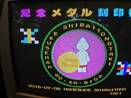 白糸ノ滝 (36)