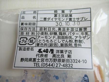 夏旅行2018土産 (49)