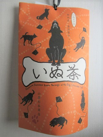 いぬ茶 (3)