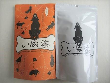 いぬ茶 (14)