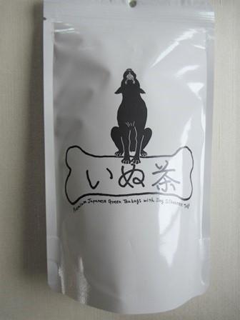 いぬ茶 (15)