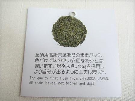 いぬ茶 (16)