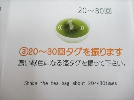 いぬ茶 (19)