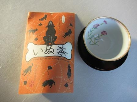 いぬ茶 (20)