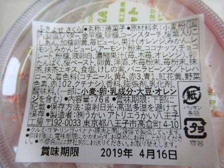 ふきよせさくら (6)