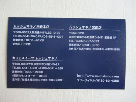 病院1125ムッシュマキノ46