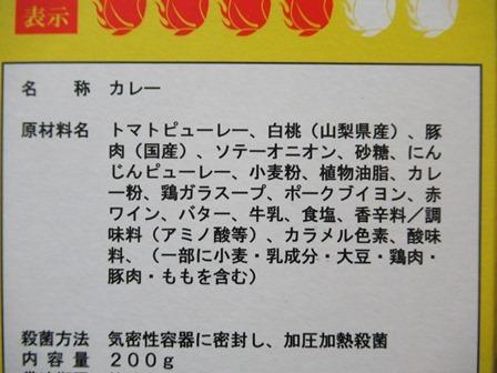 桃農家の桃カレー辛口6