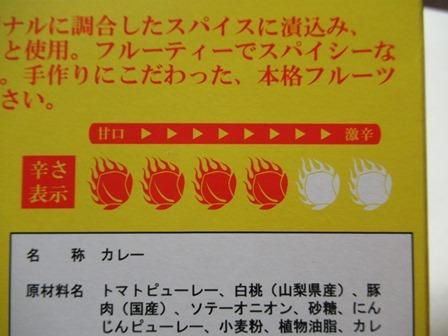 桃農家の桃カレー辛口7