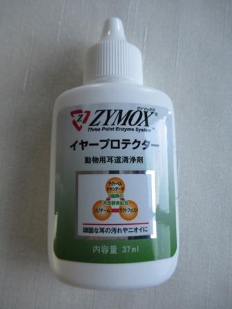ZYMOXイヤープロテクター (4)