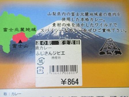 富士山麓鹿カレー9