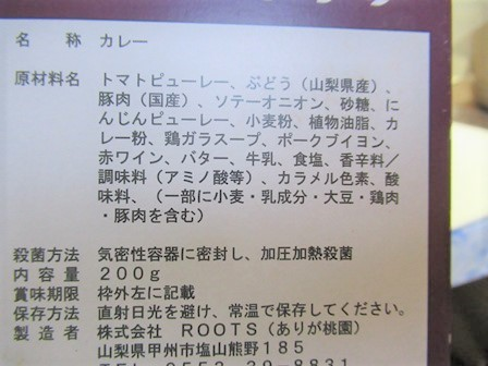 ぶどう園葡萄カレー7