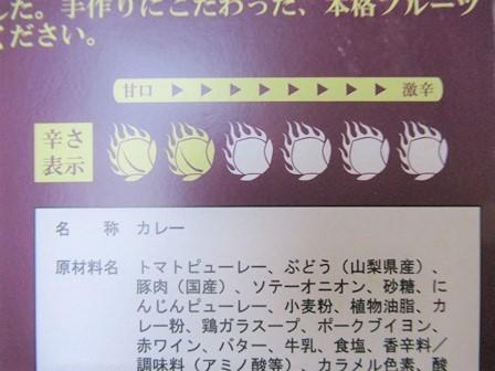 ぶどう園葡萄カレー8