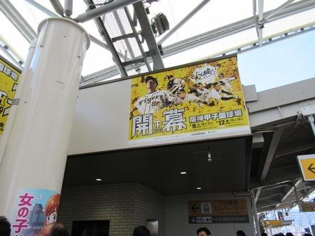 4132019阪神中日1