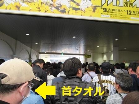 4132019阪神中日2