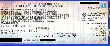 4132019阪神中日7