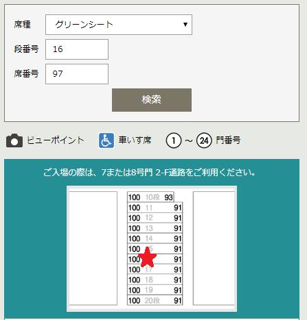 4132019阪神中日10