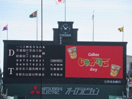 4132019阪神中日31