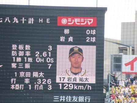 4132019阪神中日46