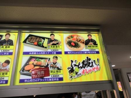2019阪神中日54