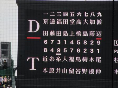2019中日阪神11