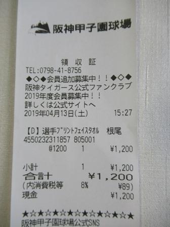2019中日阪神55