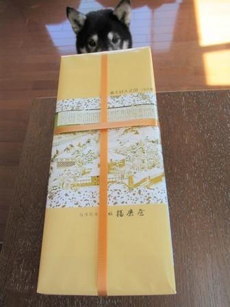 播磨屋塩味饅頭 (1)