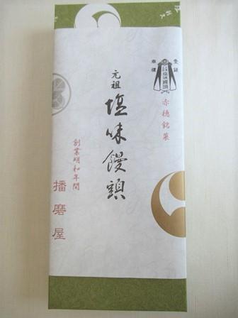 播磨屋塩味饅頭 (5)