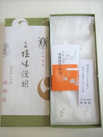 播磨屋塩味饅頭 (6)