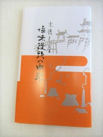 播磨屋塩味饅頭 (7)