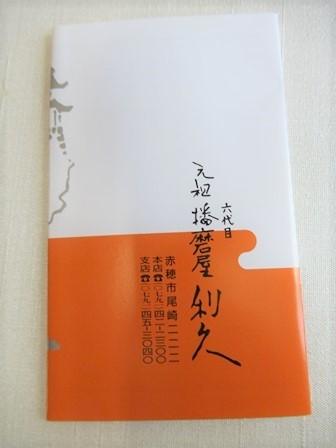 播磨屋塩味饅頭 (8)