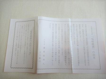 播磨屋塩味饅頭 (9)