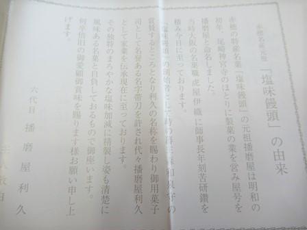 播磨屋塩味饅頭 (10)