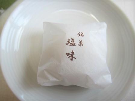 播磨屋塩味饅頭 (14)