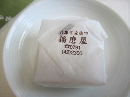 播磨屋塩味饅頭 (15)
