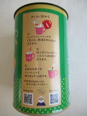 川原製茶ティーバッグ5