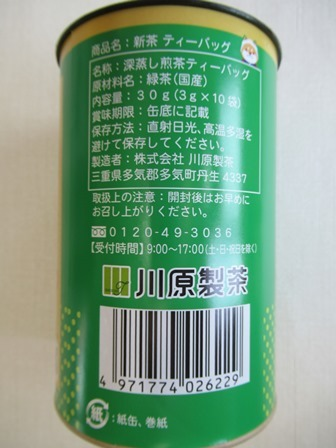 川原製茶ティーバッグ6