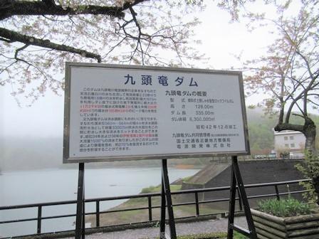 九頭竜ダム3