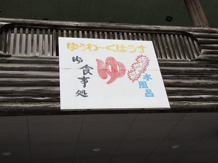 ゆうわ~く (4)
