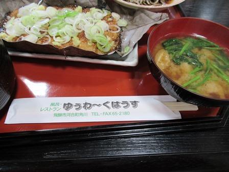 ゆうわ~く (29)