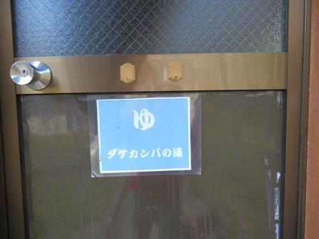 おさんぽ日和お風呂4