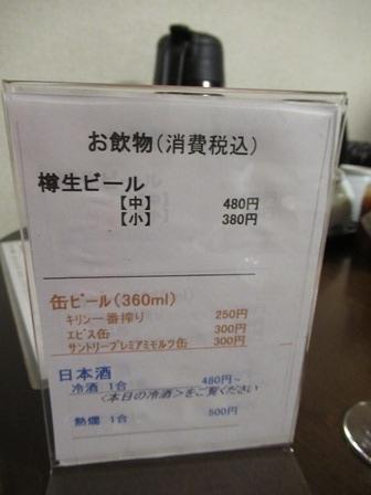 おさんぽ日和夕食3