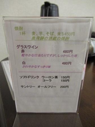 おさんぽ日和夕食4