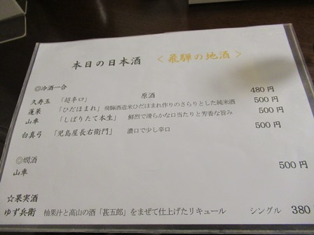 おさんぽ日和夕食5