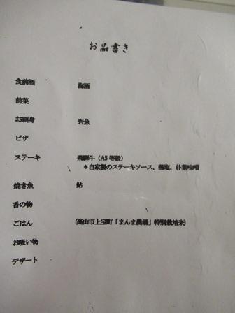 おさんぽ日和夕食6