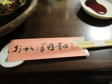 おさんぽ日和夕食11