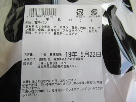 GW2019お土産 (21)