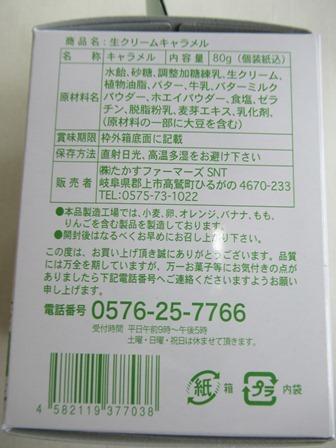 GW2019お土産 (32)