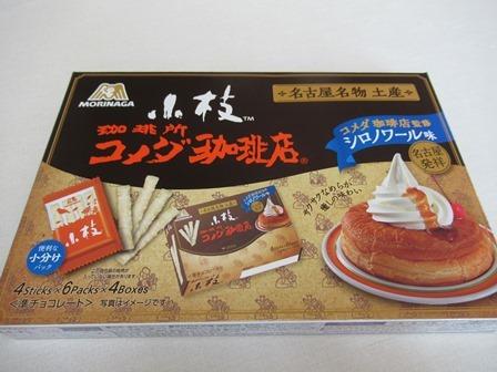 小枝コメダ2