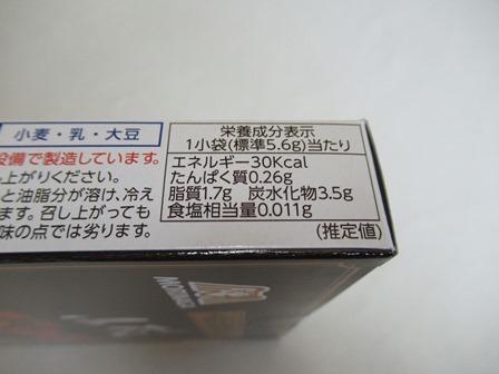 小枝コメダ5
